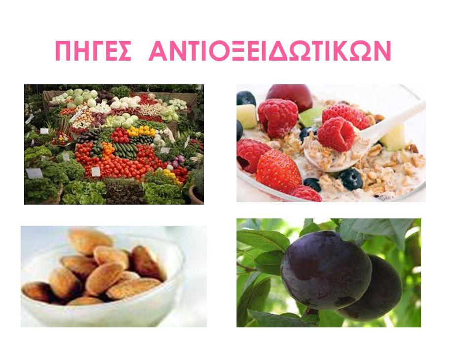  Ελλαγικό οξύ: Βατόµουρα, κεράσια, σταφύλια, φράουλες.  Λυκοπένιο: Ντοµάτες (φρέσκες, λιαστές και επεξεργασµένα προϊόντα ντοµάτας) και επίσης (λιγότ