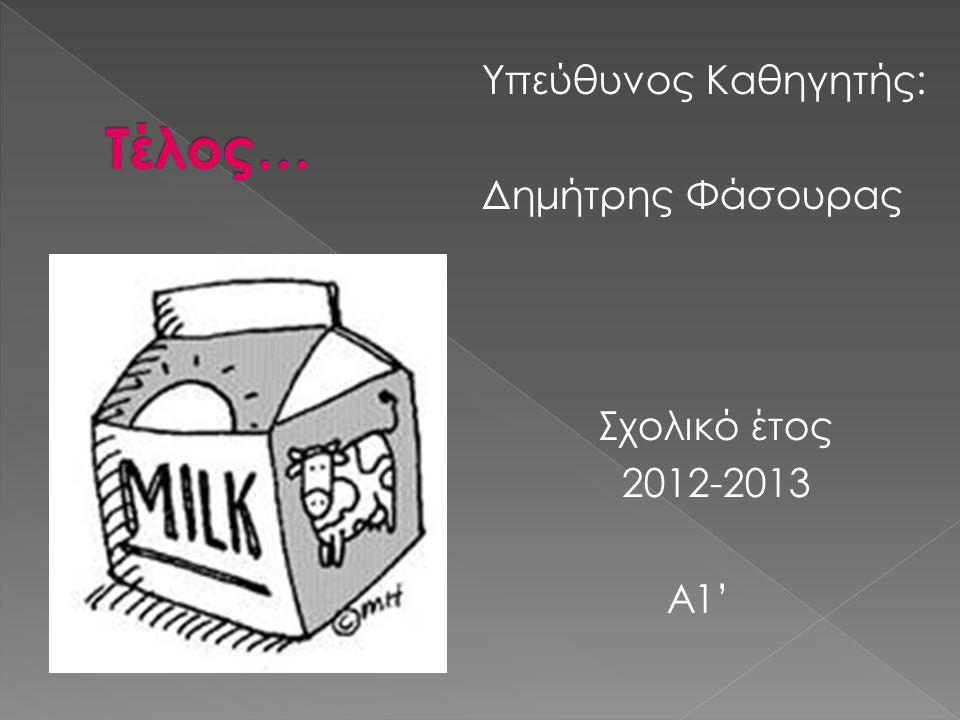 ΠΡΩΙΝΟ: γάλα 2% - δημητριακά πρωινού ΔΕΚΑΤΙΑΝΟ: κουλούρι- χυμός πορτοκάλι ΜΕΣΗΜΕΡΙΑΝΟ: ζυμαρικά με κρέμα γάλακτος- ντομάτα ΑΠΟΓΕΥΜΑΤΙΝΟ: κομπόστα ροδάκινο ΒΡΑΔΙΝΟ: ντομάτα- μαρούλι- τυρί