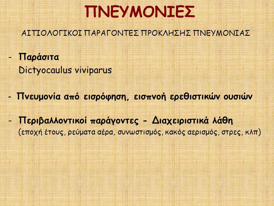 ΠΝΕΥΜΟΝΙΕΣ ΑΙΤΙΟΛΟΓΙΚΟΙ ΠΑΡΑΓΟΝΤΕΣ ΠΡΟΚΛΗΣΗΣ ΠΝΕΥΜΟΝΙΑΣ -Παράσιτα Dictyocaulus viviparus - Πνευμονία από εισρόφηση, εισπνοή ερεθιστικών ουσιών -Περιβα