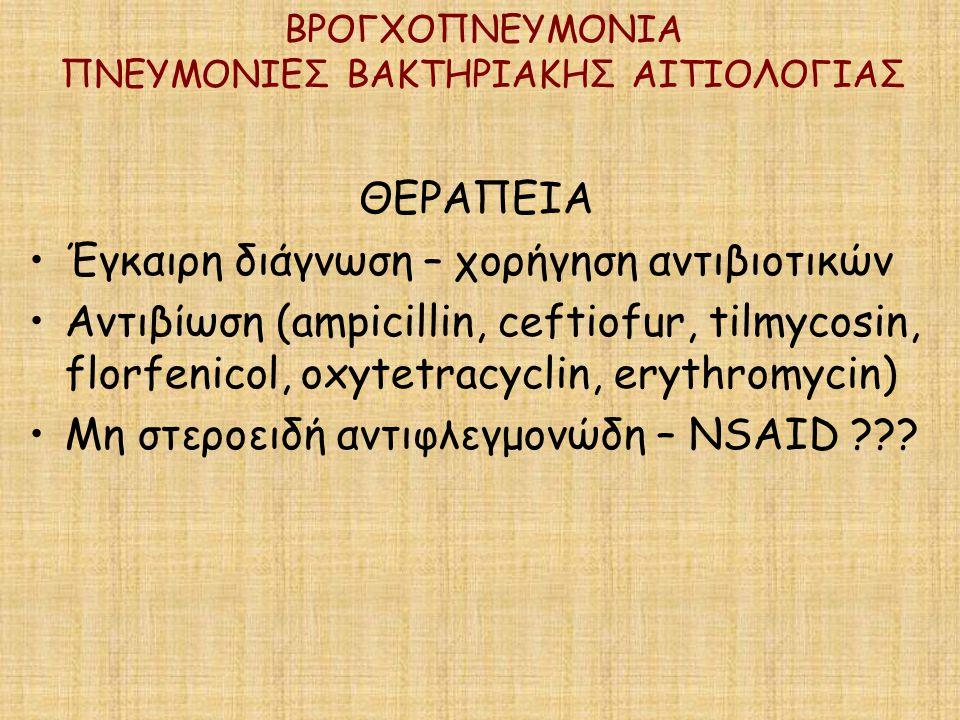 ΠΝΕΥΜΟΝΙΕΣ