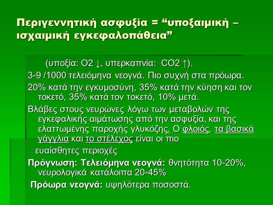 """Περιγεννητική ασφυξία = """"υποξαιμική – ισχαιμική εγκεφαλοπάθεια"""" (υποξία: O2 ↓, υπερκαπνία: CO2 ↑). (υποξία: O2 ↓, υπερκαπνία: CO2 ↑). 3-9 /1000 τελειό"""