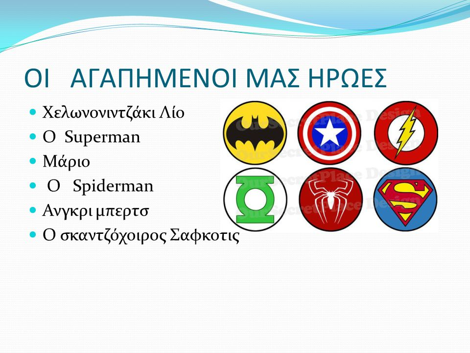 OI AYAPX ΟΙ ΑΓΑΠΗΜΕΝΟΙ ΜΑΣ ΗΡΩΕΣ Χελωνονιντζάκι Λίο O Superman Μάριο Ο Spiderman Ανγκρι μπερτσ Ο σκαντζόχοιρος Σαφκοτις
