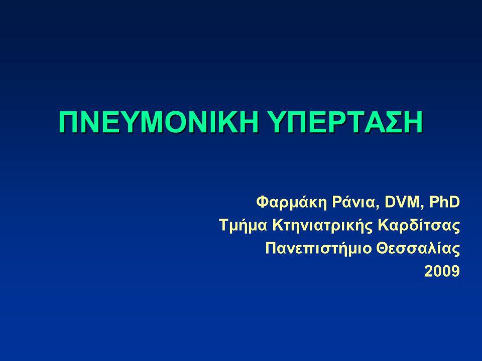 ΠΝΕΥΜΟΝΙΚΗ ΥΠΕΡΤΑΣΗ Φαρμάκη Ράνια, DVM, PhD Τμήμα Κτηνιατρικής Καρδίτσας Πανεπιστήμιο Θεσσαλίας 2009