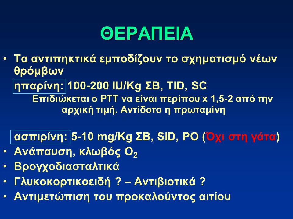 ΘΕΡΑΠΕΙΑ Τα αντιπηκτικά εμποδίζουν το σχηματισμό νέων θρόμβων ηπαρίνη: 100-200 IU/Kg ΣΒ, TID, SC Επιδιώκεται ο PTT να είναι περίπου x 1,5-2 από την αρ