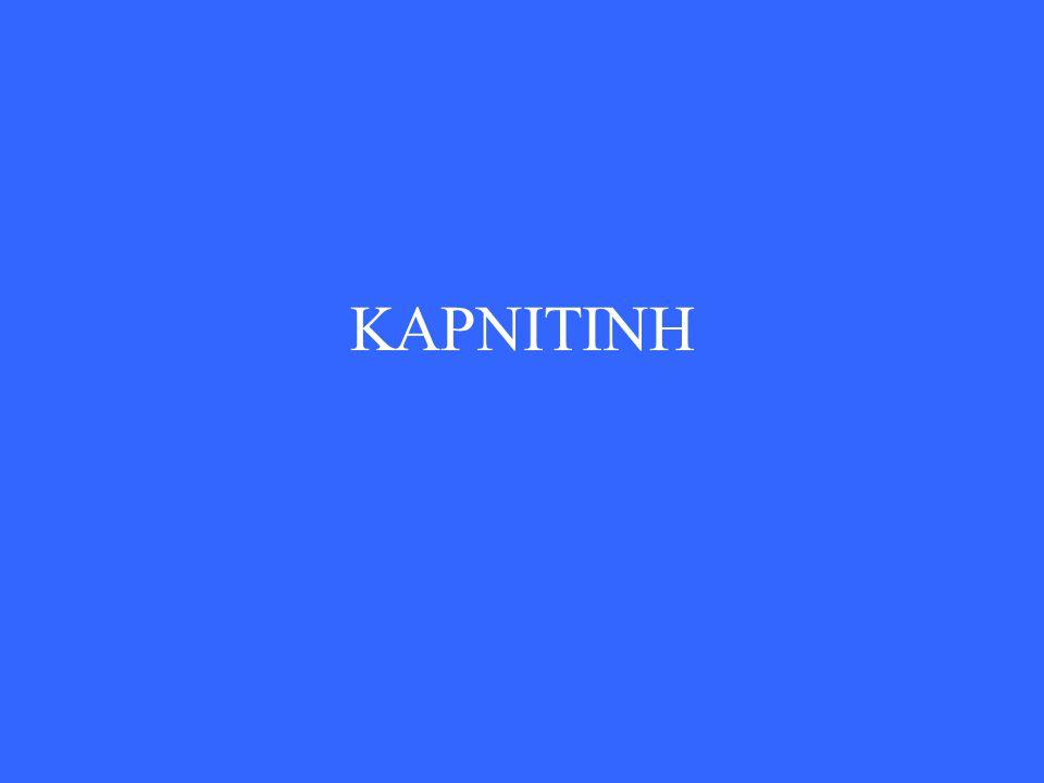 Η καρνιτίνη είναι ένα παράγωγο αμινοξέων και είναι γνωστή ως βιταμίνη Β Τ.