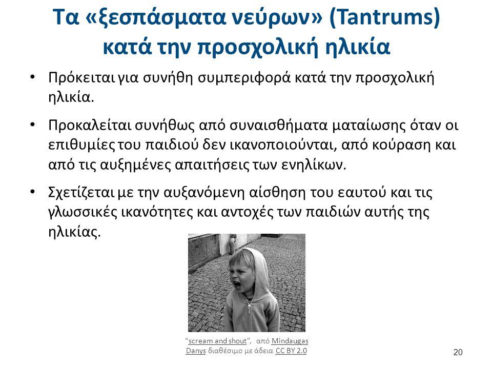 Τα «ξεσπάσματα νεύρων» (Tantrums) κατά την προσχολική ηλικία Πρόκειται για συνήθη συμπεριφορά κατά την προσχολική ηλικία. Προκαλείται συνήθως από συνα