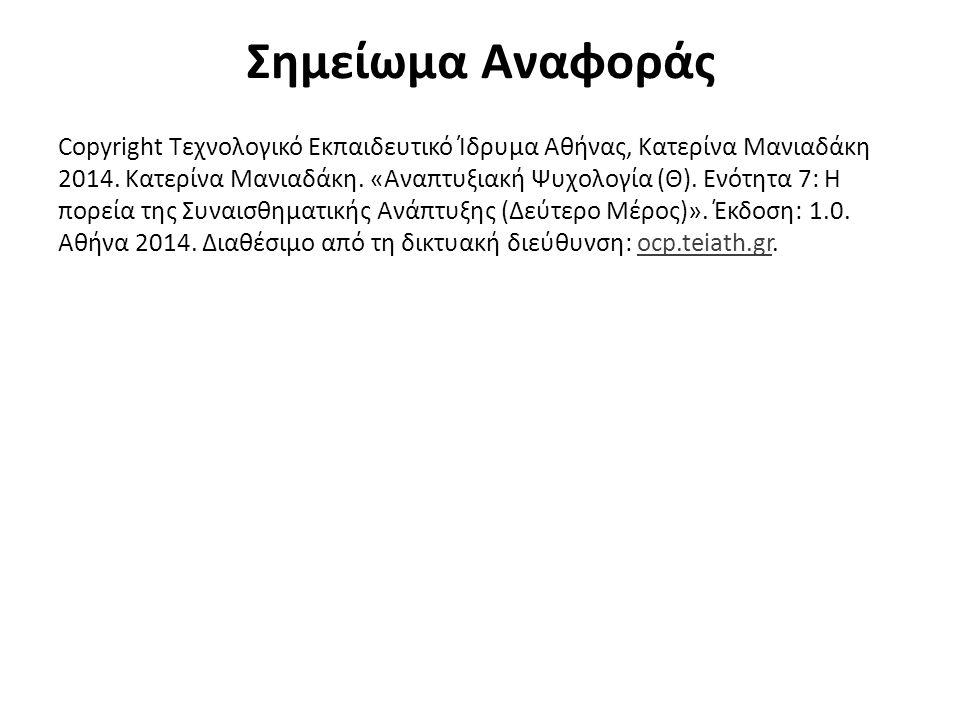 Σημείωμα Αναφοράς Copyright Τεχνολογικό Εκπαιδευτικό Ίδρυμα Αθήνας, Κατερίνα Μανιαδάκη 2014. Κατερίνα Μανιαδάκη. «Αναπτυξιακή Ψυχολογία (Θ). Ενότητα 7