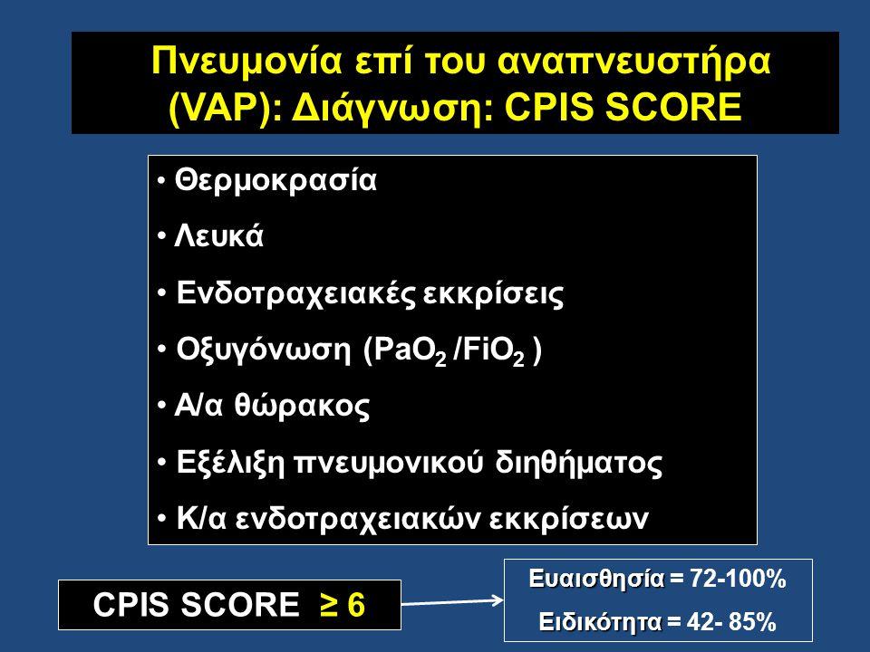 (VAP): CPIS SCORE Πνευμονία επί του αναπνευστήρα (VAP): Διάγνωση: CPIS SCORE CPIS SCORE ≥ 6 Θερμοκρασία Λευκά Eνδοτραχειακές εκκρίσεις Οξυγόνωση (PaO 2 /FiO 2 ) A/α θώρακος Εξέλιξη πνευμονικού διηθήματος K/α ενδοτραχειακών εκκρίσεων Ευαισθησία Ευαισθησία = 72-100% Ειδικότητα Ειδικότητα = 42- 85%