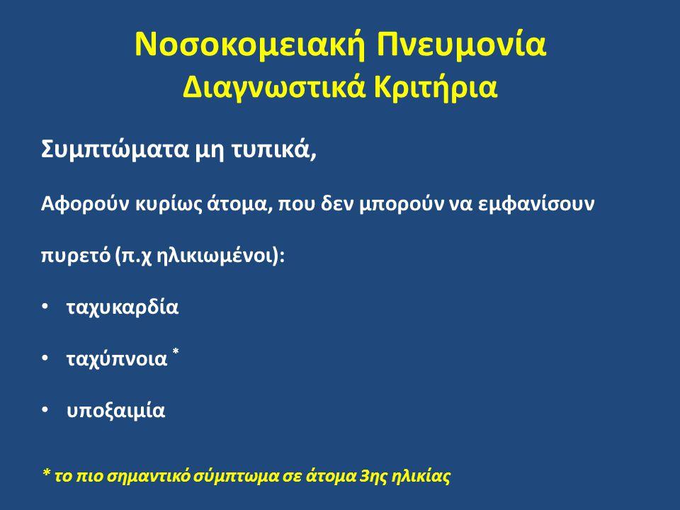 Νοσοκομειακή Πνευμονία Διαγνωστικά Κριτήρια Συμπτώματα μη τυπικά, Αφορούν κυρίως άτομα, που δεν μπορούν να εμφανίσουν πυρετό (π.χ ηλικιωμένοι): ταχυκαρδία ταχύπνοια * υποξαιμία * το πιο σημαντικό σύμπτωμα σε άτομα 3ης ηλικίας