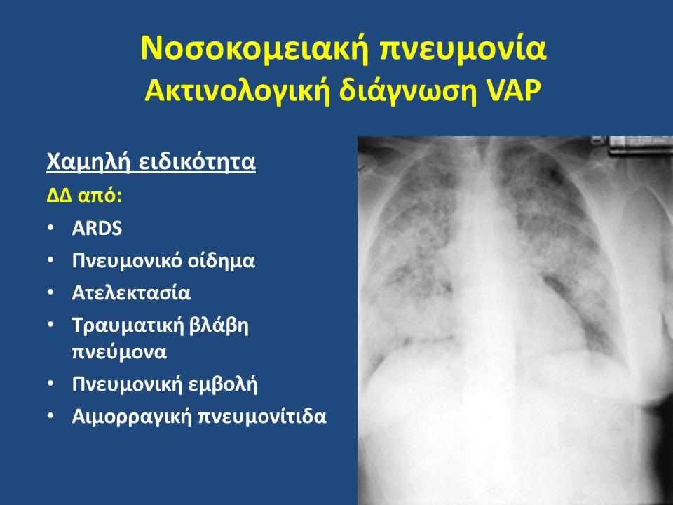 Μέτρα πρόληψης πνευμονίας Κατάλληλη εκπαίδευση προσωπικού στις τεχνικές ελέγχου λοιμώξεων – συμμόρφωση προσωπικού Διακοπή μετάδοσης μικροβίων μεταξύ του προσωπικού: πλύσιμο χεριών, γάντια, μάσκα Μετεγχειρητική ενθάρρυνση ασθενών για συχνό & αποτελεσματικό βήχα, βαθιές εισπνοές, κινητοποίηση & έγκαιρη έγερση Προφύλαξη από έλκη κατακλίσεων Εμβολιασμός ασθενών υψηλού κινδύνου: προσοχή στην ιογενή πνευμονία από τον ιό της γρίπης