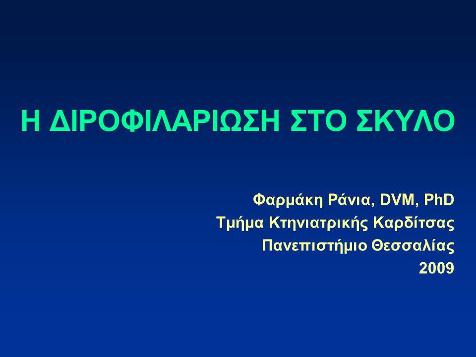 Η ΔΙΡΟΦΙΛΑΡΙΩΣΗ ΣΤΟ ΣΚΥΛΟ Φαρμάκη Ράνια, DVM, PhD Τμήμα Κτηνιατρικής Καρδίτσας Πανεπιστήμιο Θεσσαλίας 2009