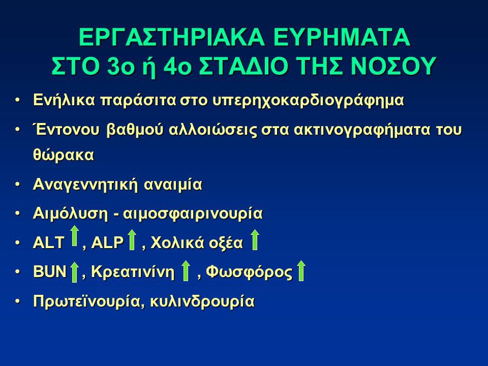 ΕΡΓΑΣΤΗΡΙΑΚΑ ΕΥΡΗΜΑΤΑ ΣΤΟ 3o ή 4ο ΣΤΑΔΙΟ ΤΗΣ ΝΟΣΟΥ Ενήλικα παράσιτα στο υπερηχοκαρδιογράφημαΕνήλικα παράσιτα στο υπερηχοκαρδιογράφημα Έντονου βαθμού α