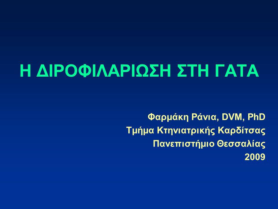 Η ΔΙΡΟΦΙΛΑΡΙΩΣΗ ΣΤΗ ΓΑΤΑ Φαρμάκη Ράνια, DVM, PhD Τμήμα Κτηνιατρικής Καρδίτσας Πανεπιστήμιο Θεσσαλίας 2009