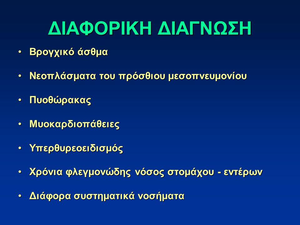 ΔΙΑΦΟΡΙΚΗ ΔΙΑΓΝΩΣΗ Βρογχικό άσθμαΒρογχικό άσθμα Νεοπλάσματα του πρόσθιου μεσοπνευμονίουΝεοπλάσματα του πρόσθιου μεσοπνευμονίου ΠυοθώρακαςΠυοθώρακας Μυ