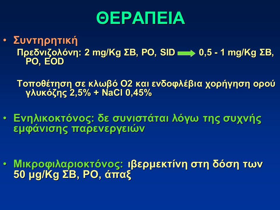 ΘΕΡΑΠΕΙΑ ΣυντηρητικήΣυντηρητική Πρεδνιζολόνη: 2 mg/Kg ΣΒ, PO, SID0,5 - 1 mg/Kg ΣΒ, PO, EΟD Τοποθέτηση σε κλωβό Ο2 και ενδοφλέβια χορήγηση ορού γλυκόζη