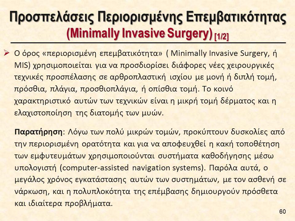 Προσπελάσεις Περιορισμένης Επεμβατικότητας (Minimally Invasive Surgery) [1/2]  Ο όρος «περιορισμένη επεμβατικότητα» ( Minimally Invasive Surgery, ή Μ