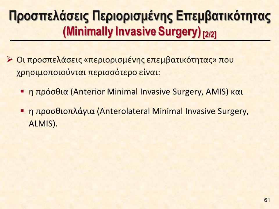  Οι προσπελάσεις «περιορισμένης επεμβατικότητας» που χρησιμοποιούνται περισσότερο είναι:  η πρόσθια (Anterior Minimal Invasive Surgery, AMIS) και 