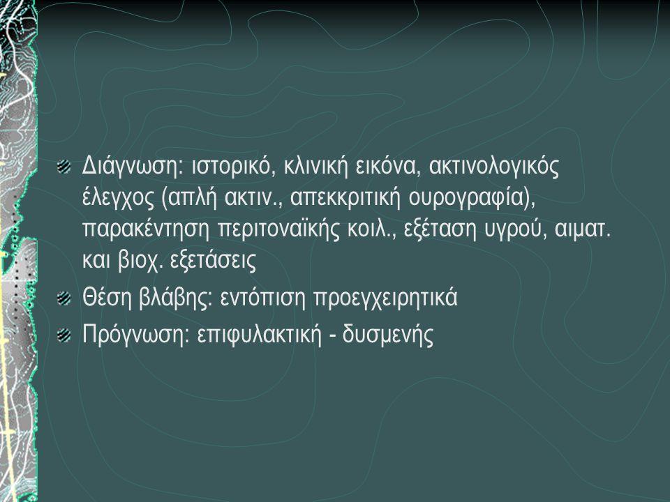 Διάγνωση: ιστορικό, κλινική εικόνα, ακτινολογικός έλεγχος (απλή ακτιν., απεκκριτική ουρογραφία), παρακέντηση περιτοναϊκής κοιλ., εξέταση υγρού, αιματ.