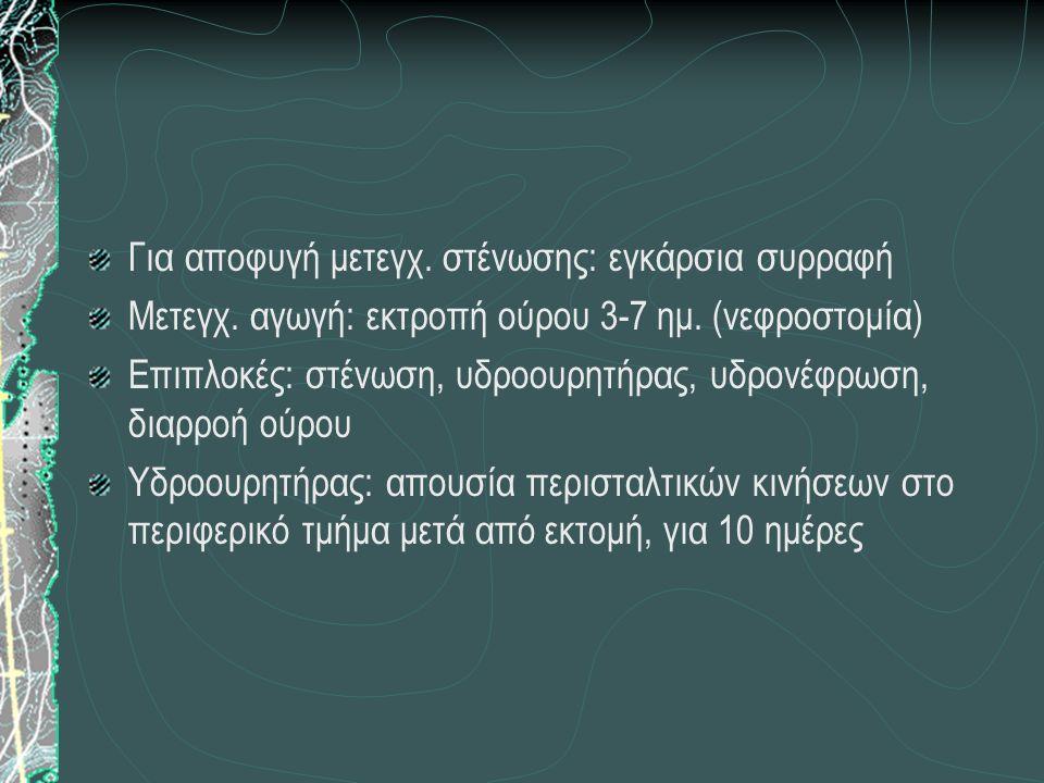 Για αποφυγή μετεγχ. στένωσης: εγκάρσια συρραφή Μετεγχ. αγωγή: εκτροπή ούρου 3-7 ημ. (νεφροστομία) Επιπλοκές: στένωση, υδροουρητήρας, υδρονέφρωση, διαρ