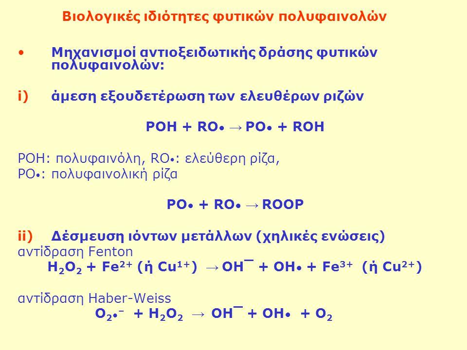 Βιολογικές ιδιότητες φυτικών πολυφαινολών Μηχανισμοί αντιοξειδωτικής δράσης φυτικών πολυφαινολών: i)άμεση εξουδετέρωση των ελευθέρων ριζών PΟH + RΟ →