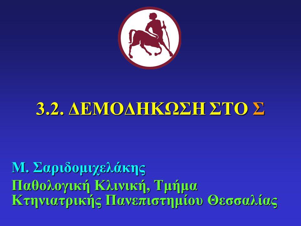 Μ. Σαριδομιχελάκης Παθολογική Κλινική, Τμήμα Κτηνιατρικής Πανεπιστημίου Θεσσαλίας 3.2. ΔΕΜΟΔΗΚΩΣΗ ΣΤΟ Σ