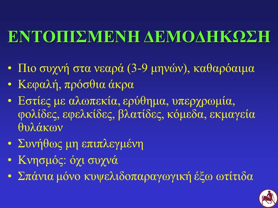 ΕΝΤΟΠΙΣΜΕΝΗ ΔΕΜΟΔΗΚΩΣΗ Πιο συχνή στα νεαρά (3-9 μηνών), καθαρόαιμα Κεφαλή, πρόσθια άκρα Εστίες με αλωπεκία, ερύθημα, υπερχρωμία, φολίδες, εφελκίδες, β
