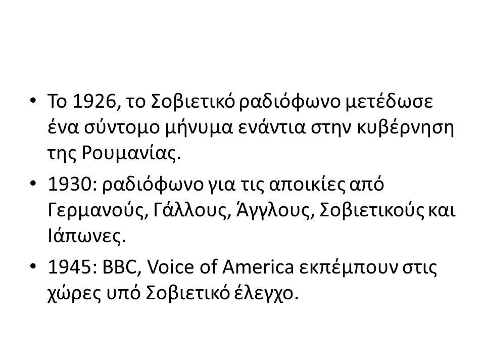 Το 1926, το Σοβιετικό ραδιόφωνο μετέδωσε ένα σύντομο μήνυμα ενάντια στην κυβέρνηση της Ρουμανίας. 1930: ραδιόφωνο για τις αποικίες από Γερμανούς, Γάλλ