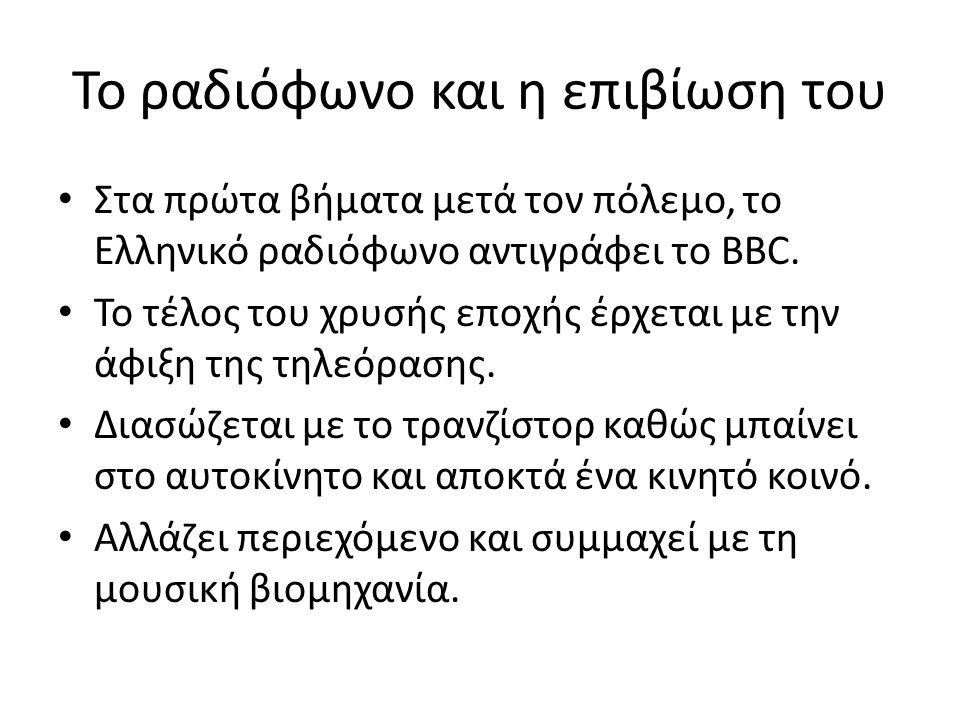 Το ραδιόφωνο και η επιβίωση του Στα πρώτα βήματα μετά τον πόλεμο, το Ελληνικό ραδιόφωνο αντιγράφει το BBC. To τέλος του χρυσής εποχής έρχεται με την ά