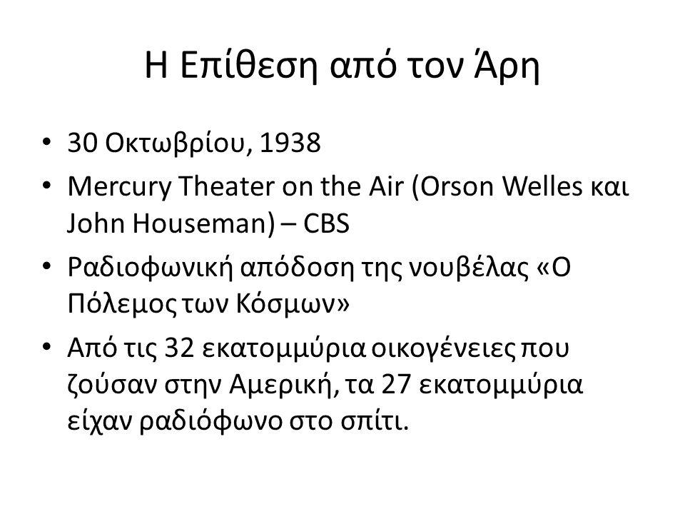 Η Επίθεση από τον Άρη 30 Οκτωβρίου, 1938 Mercury Theater on the Air (Orson Welles και John Houseman) – CBS Ραδιοφωνική απόδοση της νουβέλας «Ο Πόλεμος