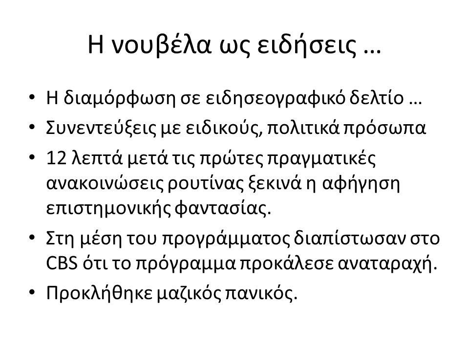 Το Ραδιόφωνο στην Ελλάδα 1923: Πρώτη επίδειξη από τον καθηγητή Κώστα Πετρόπουλο.
