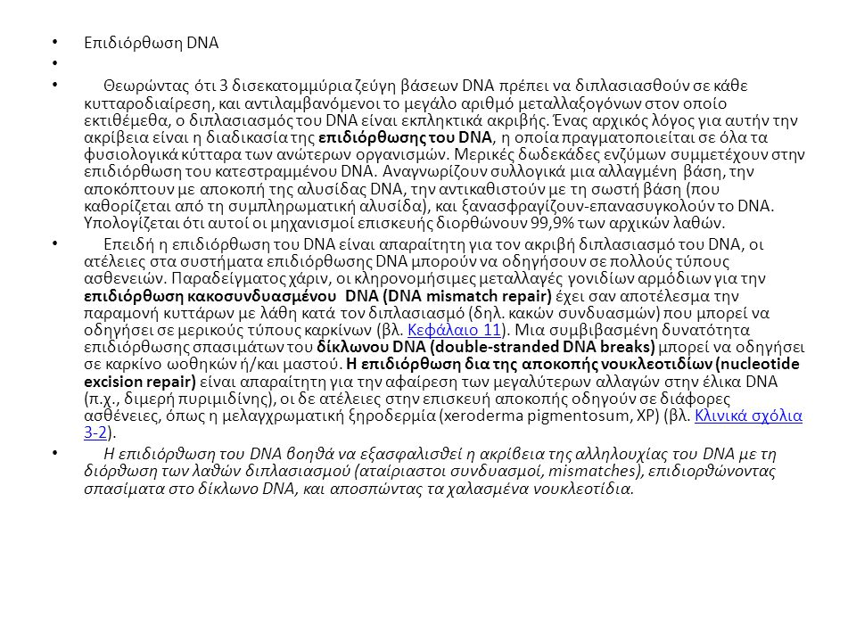 ΚΛΙΝΙΚΑ ΣΧΟΛΙΑ 3,2 Μελαγχρωματική ξηροδερμία: Μια ασθένεια προκαλούμενη από ελαττωματική επιδιόρθωση του DNA Μία αναπόφευκτη συνέπεια της έκθεσης στην UV ακτινοβολία είναι ο σχηματισμός ενδεχόμενα επικίνδυνων διμερών πυριμιδίνης στο DNA των κυττάρων του δέρματος.
