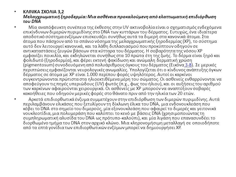 Εκόνα 3.8.Μελαχρωματική ξηροδερμία [Xeroderma pigmentosum (XP)].