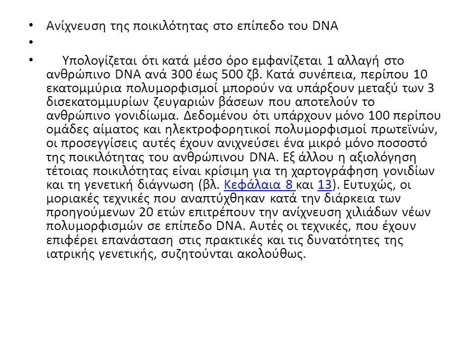 ΠΟΛΥΜΟΡΦΙΣΜΟΙ ΜΗΚΟΥΣ ΤΜΗΜΑΤΩΝ ΠΕΡΙΟΡΙΣΜΟΥ Μία αρχική προσέγγιση στην ανίχνευση της γενετικής ποικιλότητας σε επίπεδο DNA εκμεταλεύεται την ύπαρξη βακτηριακών ενζύμων γνωστών ως ενδονουκλεάσες περιορισμού ή ένζυμα περιορισμού.
