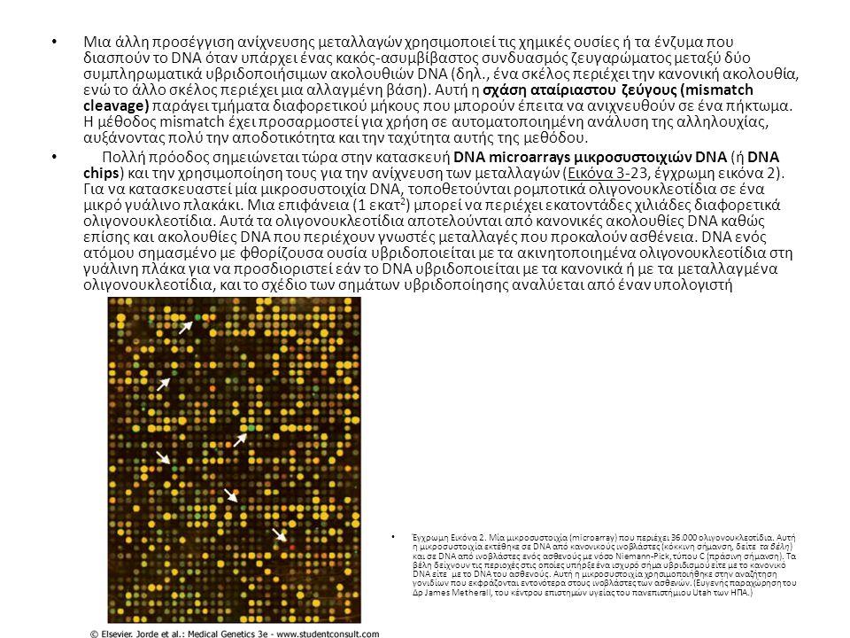 Μια άλλη εφαρμογή των μικροσυστοιχιών DNA είναι να καθοριστεί ποια γονίδια εκφράζονται (δηλ.