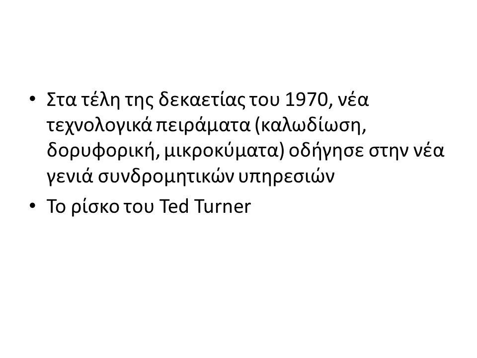 Στα τέλη της δεκαετίας του 1970, νέα τεχνολογικά πειράματα (καλωδίωση, δορυφορική, μικροκύματα) οδήγησε στην νέα γενιά συνδρομητικών υπηρεσιών Το ρίσκο του Ted Turner