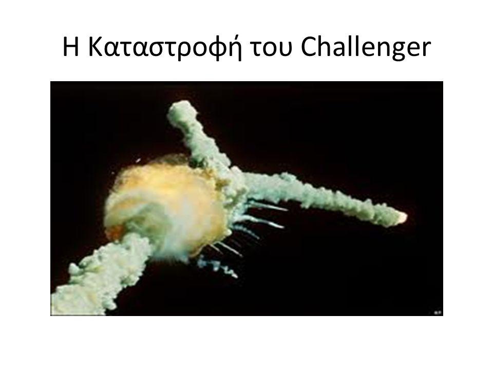 Η Καταστροφή του Challenger