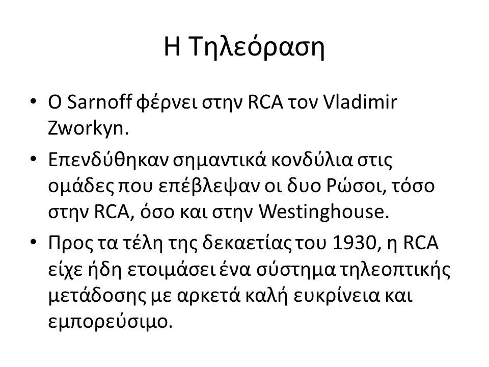 Η Τηλεόραση O Sarnoff φέρνει στην RCA τον Vladimir Zworkyn. Επενδύθηκαν σημαντικά κονδύλια στις ομάδες που επέβλεψαν οι δυο Ρώσοι, τόσο στην RCA, όσο