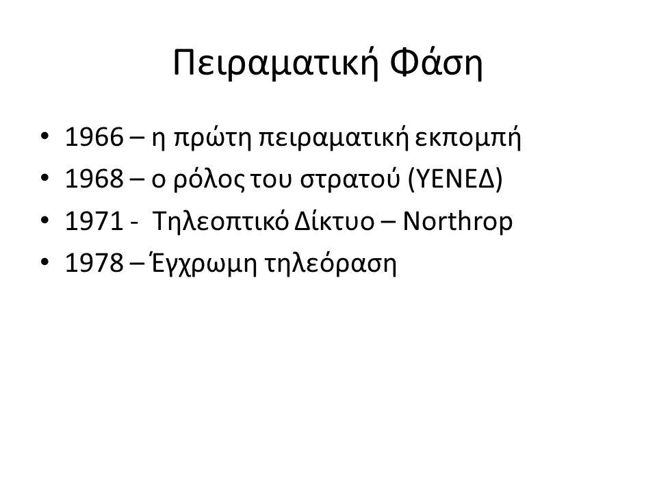 Πειραματική Φάση 1966 – η πρώτη πειραματική εκπομπή 1968 – ο ρόλος του στρατού (ΥΕΝΕΔ) 1971 - Τηλεοπτικό Δίκτυο – Northrop 1978 – Έγχρωμη τηλεόραση