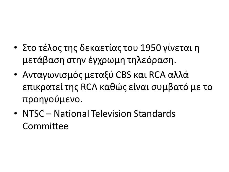 Στο τέλος της δεκαετίας του 1950 γίνεται η μετάβαση στην έγχρωμη τηλεόραση. Ανταγωνισμός μεταξύ CBS και RCA αλλά επικρατεί της RCA καθώς είναι συμβατό