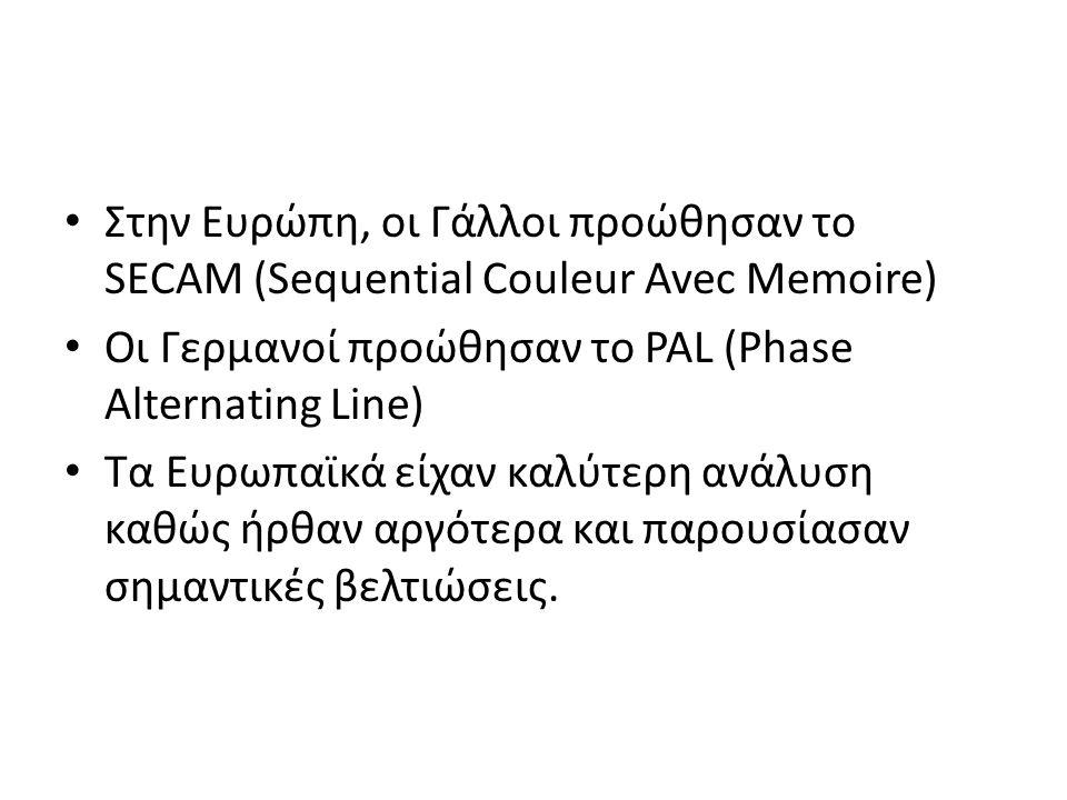 Στην Ευρώπη, οι Γάλλοι προώθησαν το SECAM (Sequential Couleur Avec Memoire) Οι Γερμανοί προώθησαν το PAL (Phase Alternating Line) Τα Ευρωπαϊκά είχαν καλύτερη ανάλυση καθώς ήρθαν αργότερα και παρουσίασαν σημαντικές βελτιώσεις.
