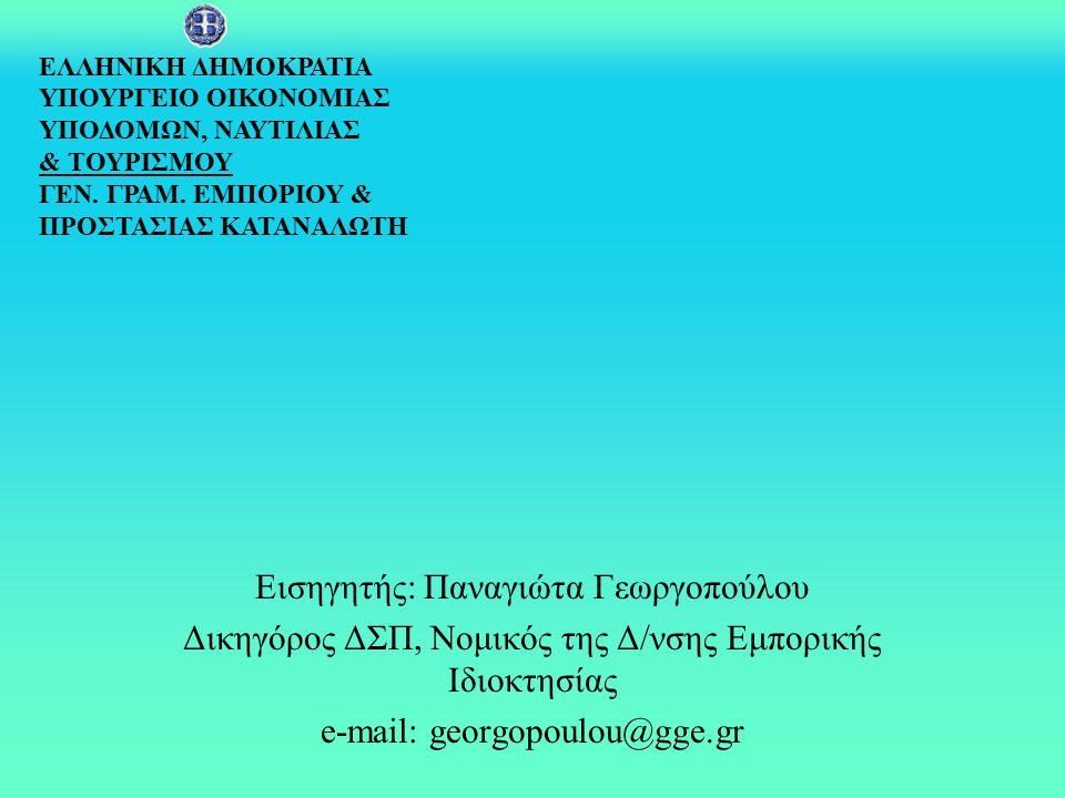 Εισηγητής: Παναγιώτα Γεωργοπούλου Δικηγόρος ΔΣΠ, Νομικός της Δ/νσης Εμπορικής Ιδιοκτησίας e-mail: georgopoulou@gge.gr ΕΛΛΗΝΙΚΗ ΔΗΜΟΚΡΑΤΙΑ ΥΠΟΥΡΓΕΙΟ ΟΙ