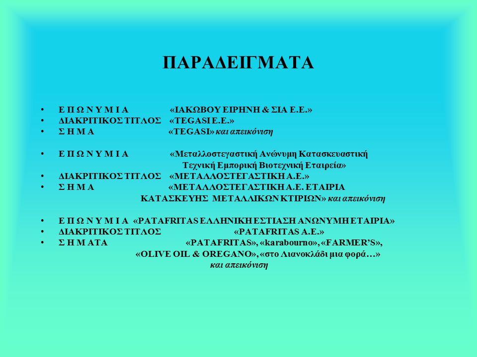 ΔΙΑΔΙΚΑΣΙΑ ΔΗΛΩΣΗ ΣΗΜΑΤΟΣ υποχρέωση κατάθεσης είτε στο Υπουργείο, είτε ηλεκτρονικά διαδικτυακός τόπος: www.gge.gov.gr ΗΛΕΚΤΡΟΝΙΚΗwww.gge.gov.gr ΚΑΤΑΘΕΣΗ ΣΗΜΑΤΟΣ πλήρη στοιχεία καταθέτη, τυχόν πληρεξουσίου δικηγόρου ή αντικλήτου (πρόσωπο που δέχεται έγγραφα) καθώς και στοιχεία επικοινωνίας αυτών προαιρετικός ο διορισμός δικηγόρου απεικόνιση σήματος καταβολή τέλους, ανάλογα με τις κλάσεις προϊόντων/υπηρεσιών τύπος σήματος: λεκτικό, με απεικόνιση, έγχρωμο, συσκευασία, αριθμός, τρισδιάστατο, ηχητικό.
