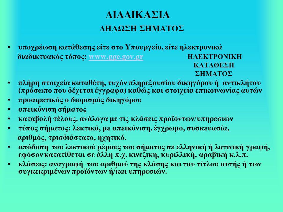 ΔΙΑΔΙΚΑΣΙΑ ΔΗΛΩΣΗ ΣΗΜΑΤΟΣ υποχρέωση κατάθεσης είτε στο Υπουργείο, είτε ηλεκτρονικά διαδικτυακός τόπος: www.gge.gov.gr ΗΛΕΚΤΡΟΝΙΚΗwww.gge.gov.gr ΚΑΤΑΘΕ