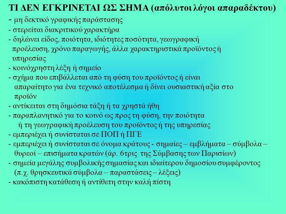 ΔΙΕΘΝΗΣ ΚΑΤΟΧΥΡΩΣΗ ΣΗΜΑΤΟΣ (ΠΡΩΤΟΚΟΛΟ ΜΑΔΡΙΤΗΣ) ΔΙΑΔΙΚΑΣΙΑ Προϋπόθεση η κατάθεση ή καταχώριση ίδιου ελληνικού σήματος από τον ίδιο δικαιούχο για ίδια ή λιγότερα προϊόντα ή υπηρεσίες ΧΩΡΕΣΠΡΟΣΔΙΟΡΙΣΜΟΥΧΩΡΕΣΠΡΟΣΔΙΟΡΙΣΜΟΥ ΧΩΡΕΣΠΡΟΕΛΕΥΣΗΣΧΩΡΕΣΠΡΟΕΛΕΥΣΗΣ απόρριψη ή έγκριση από κάθε χώρα ΕΞΕΤΑΣΗ W.I.P.O.