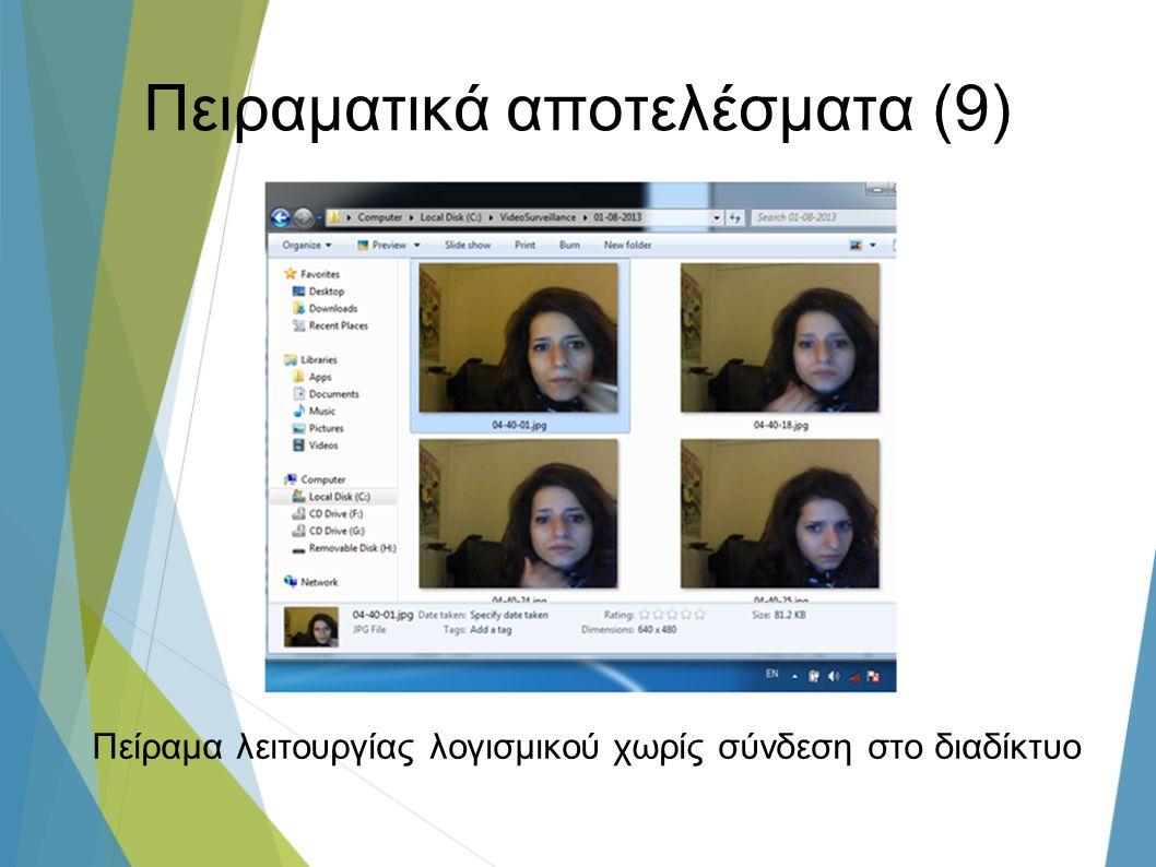 Πειραματικά αποτελέσματα (9) Πείραμα λειτουργίας λογισμικού χωρίς σύνδεση στο διαδίκτυο