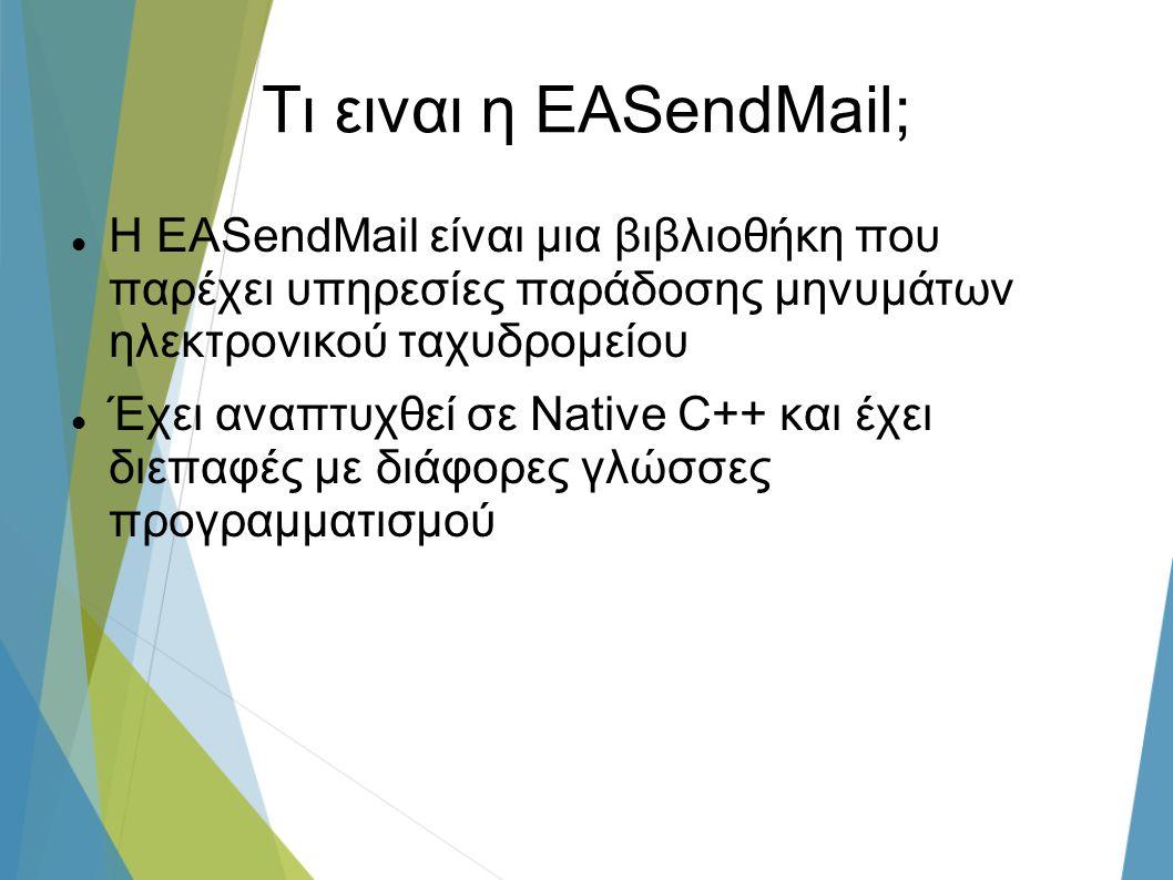 Τι ειναι η EASendMail; H EASendMail είναι μια βιβλιοθήκη που παρέχει υπηρεσίες παράδοσης μηνυμάτων ηλεκτρονικού ταχυδρομείου Έχει αναπτυχθεί σε Native C++ και έχει διεπαφές με διάφορες γλώσσες προγραμματισμού