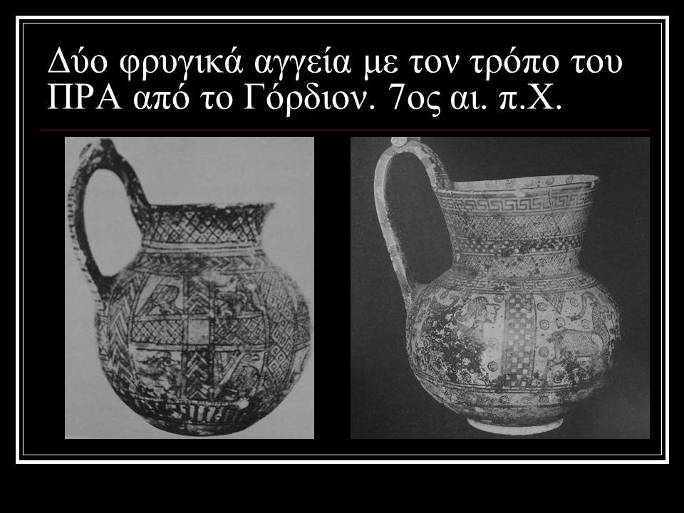 Δύο φρυγικά αγγεία με τον τρόπο του ΠΡΑ από το Γόρδιον. 7ος αι. π.Χ.