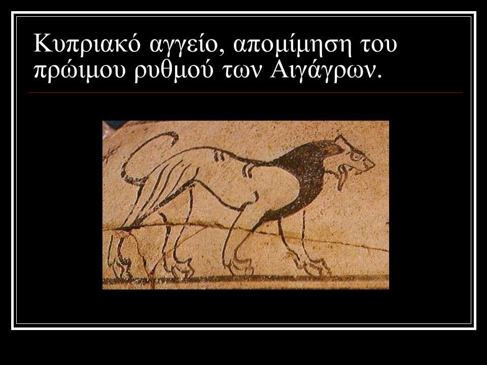 Κυπριακό αγγείο, απομίμηση του πρώιμου ρυθμού των Αιγάγρων.