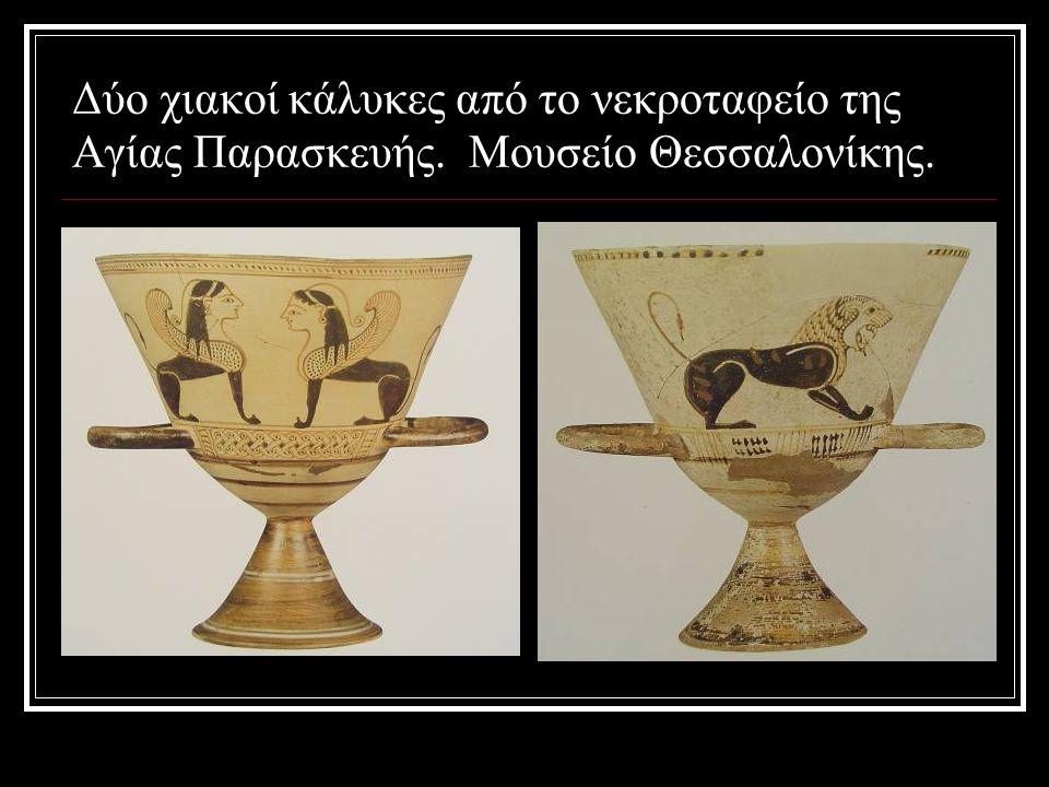 Δύο χιακοί κάλυκες από το νεκροταφείο της Αγίας Παρασκευής. Μουσείο Θεσσαλονίκης.