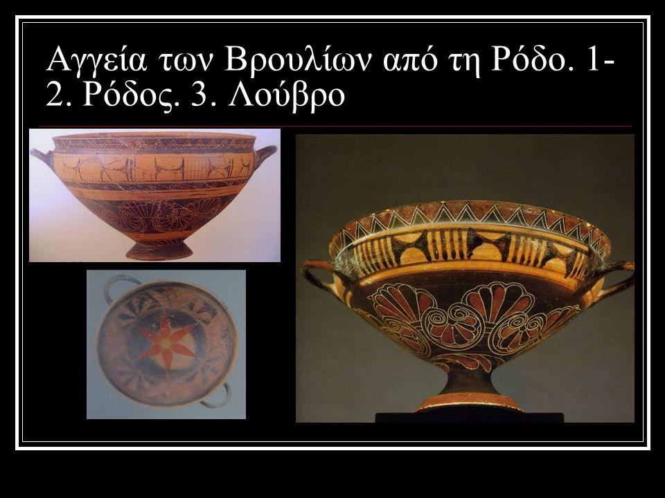 Αγγεία των Βρουλίων από τη Ρόδο. 1- 2. Ρόδος. 3. Λούβρο